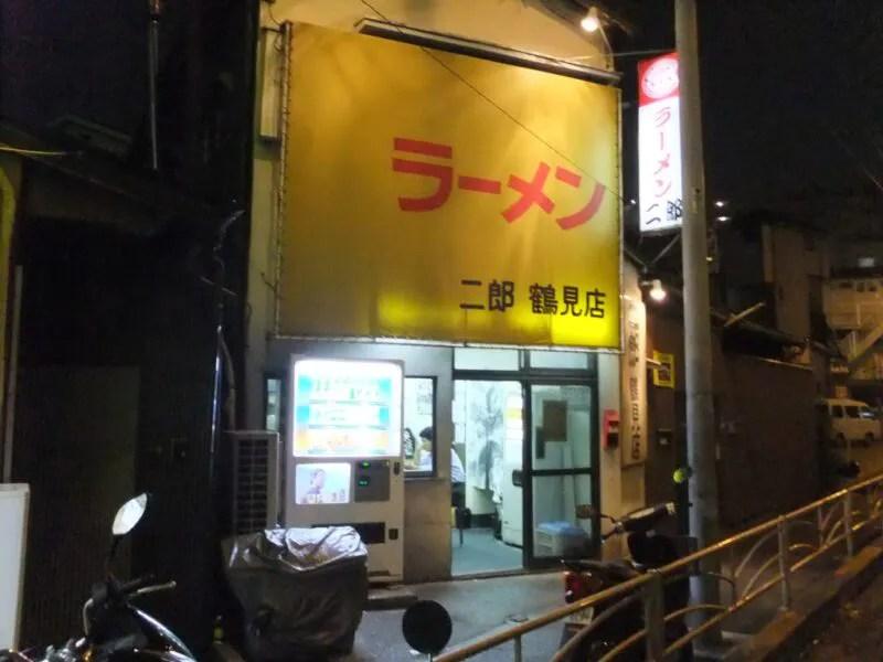 ラーメン二郎鶴見店