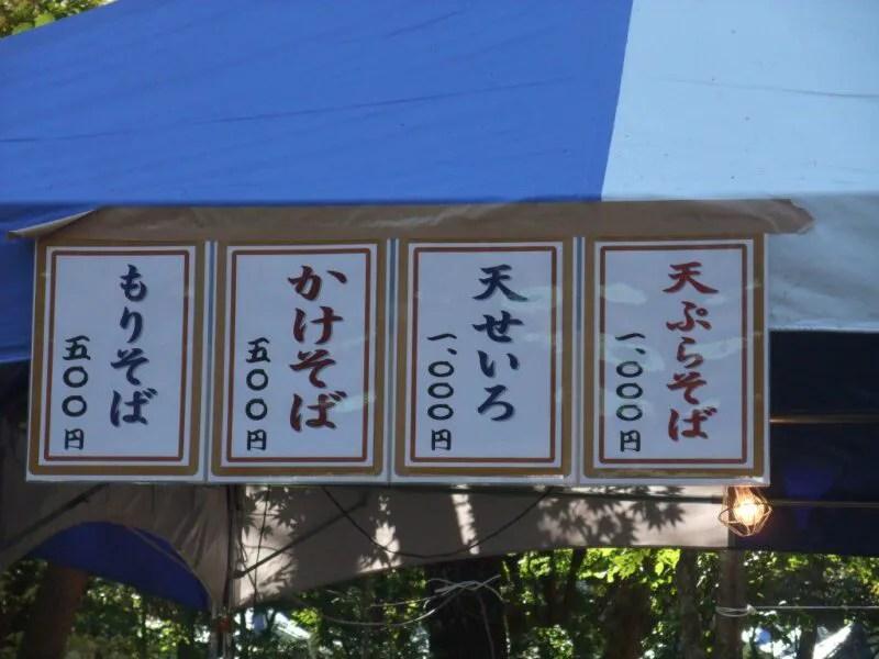 天ぷらそば1,000円