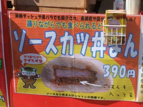 ソースカツ丼まん