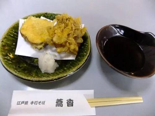 季節野菜天ぷら