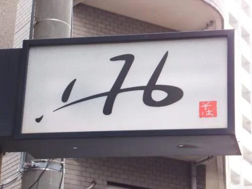 176看板
