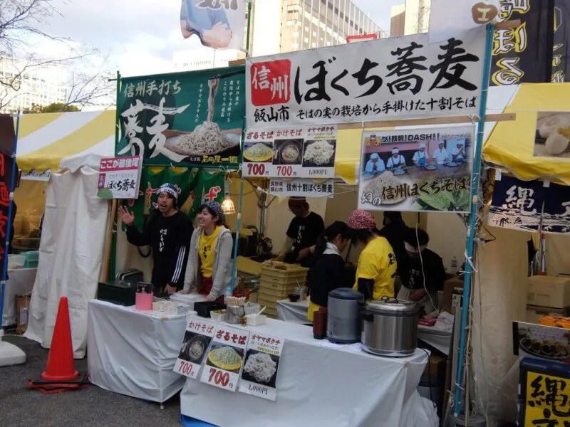 信州ぼくち蕎麦