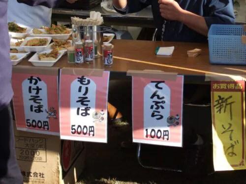 てんぷら100円