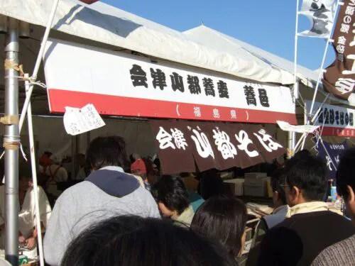 会津山都蕎麦 蕎邑