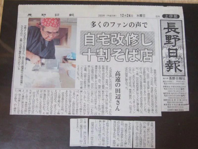 長野日報の切り抜き