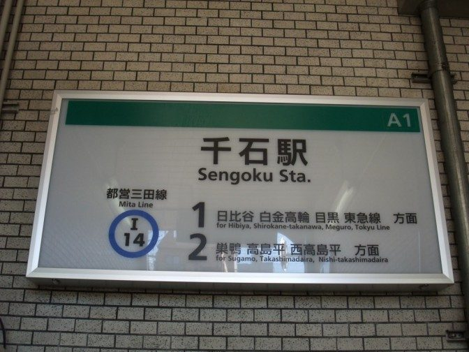 都営三田線千石駅
