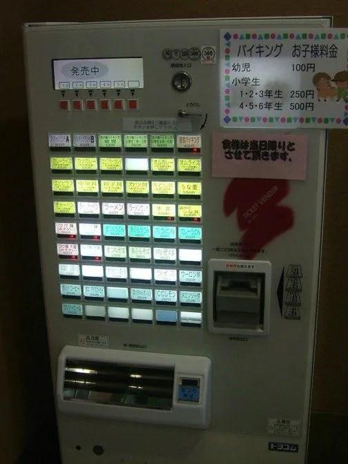 自動食券機で食券を購入する