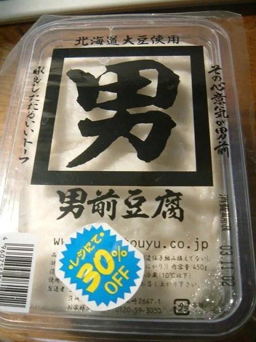 どーんと「男」と書かれた男前豆腐
