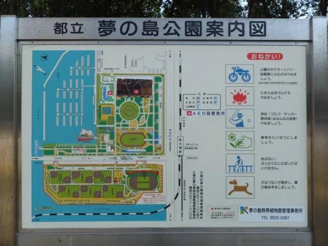 夢の島公園案内図