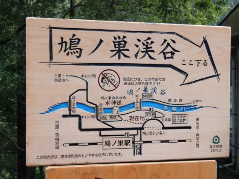 鳩ノ巣渓谷入口看板