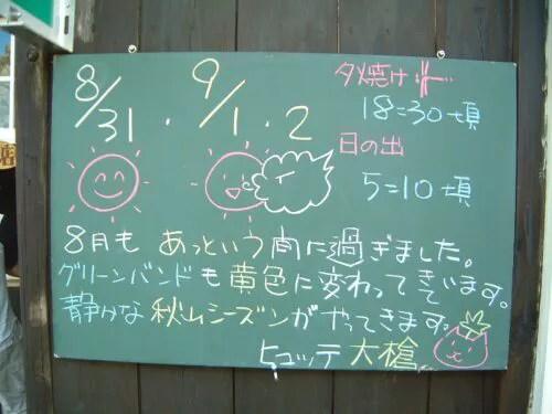 お天気黒板