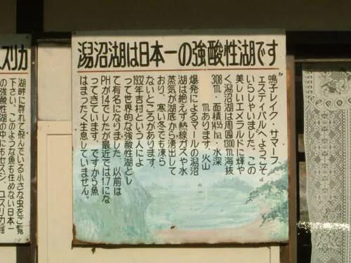 日本一の強酸性湖