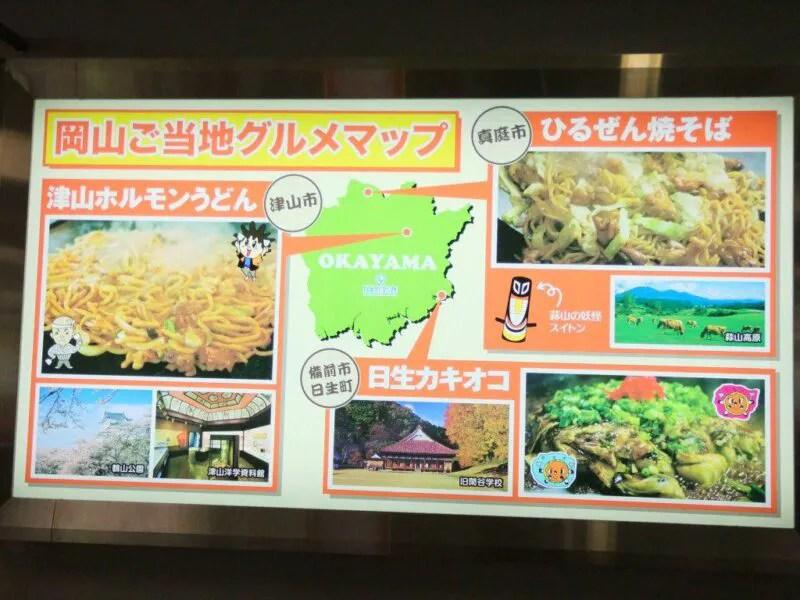 岡山ご当地グルメマップ