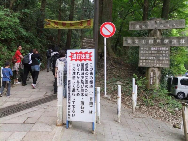 1号路入り口の警告