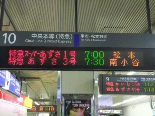 新宿駅の電光掲示板
