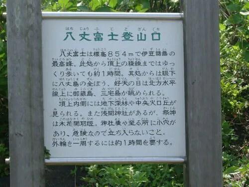 八丈富士登山口看板