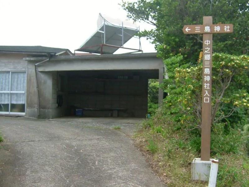 三島神社を目指す