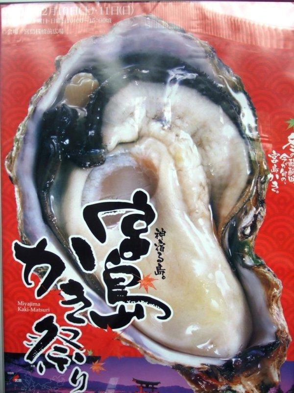 宮島かき祭りポスター
