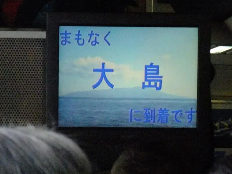 まもなく大島