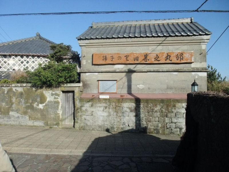 旧甚之丸邸