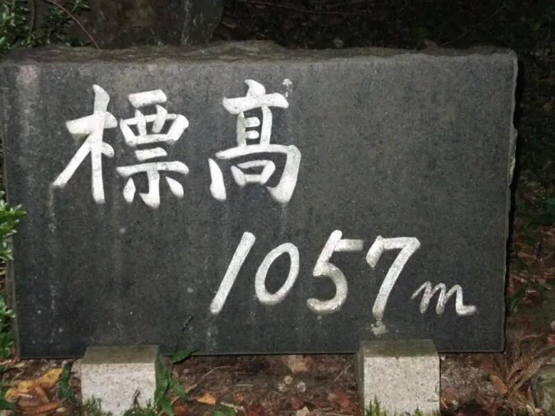 標高1,057メートル