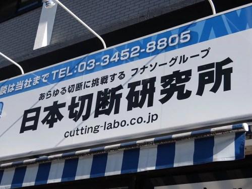 日本切断研究所