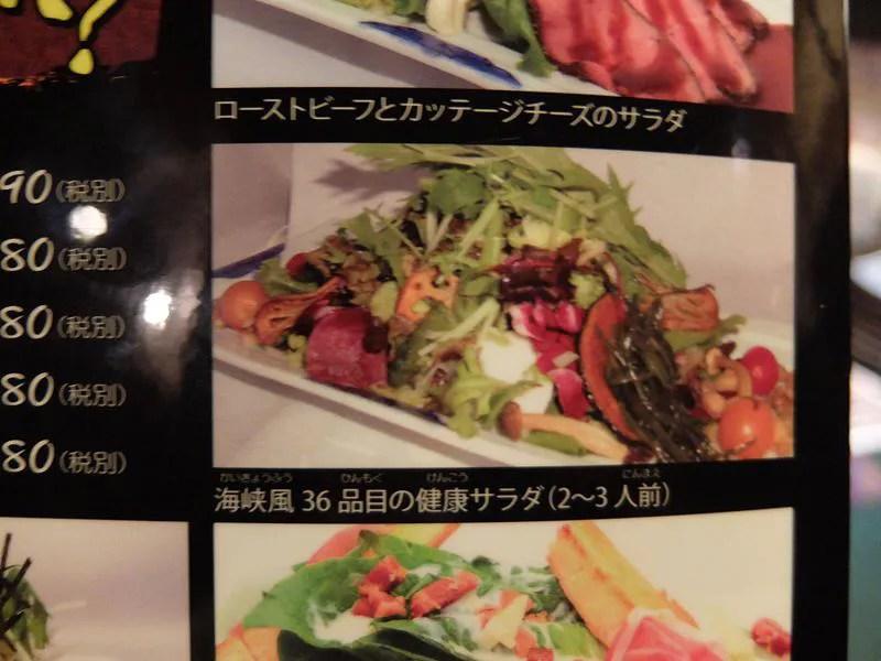 海峡風36品目の健康サラダ