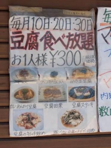 豆腐食べ放題