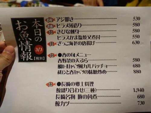 お魚情報3