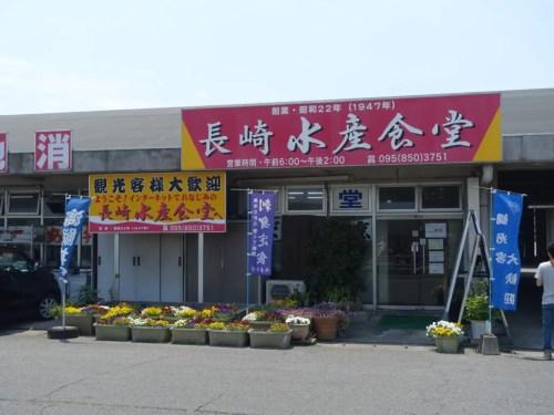 長崎水産食堂