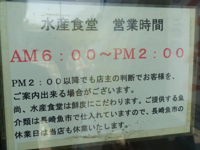 水産食堂営業時間