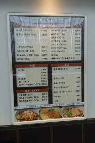 グル麺メニュー