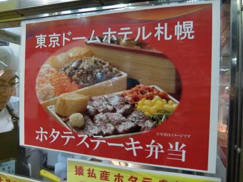 ホタテステーキ弁当