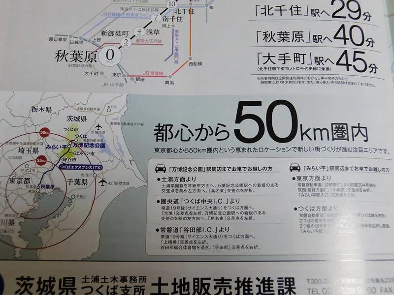 都心から50km