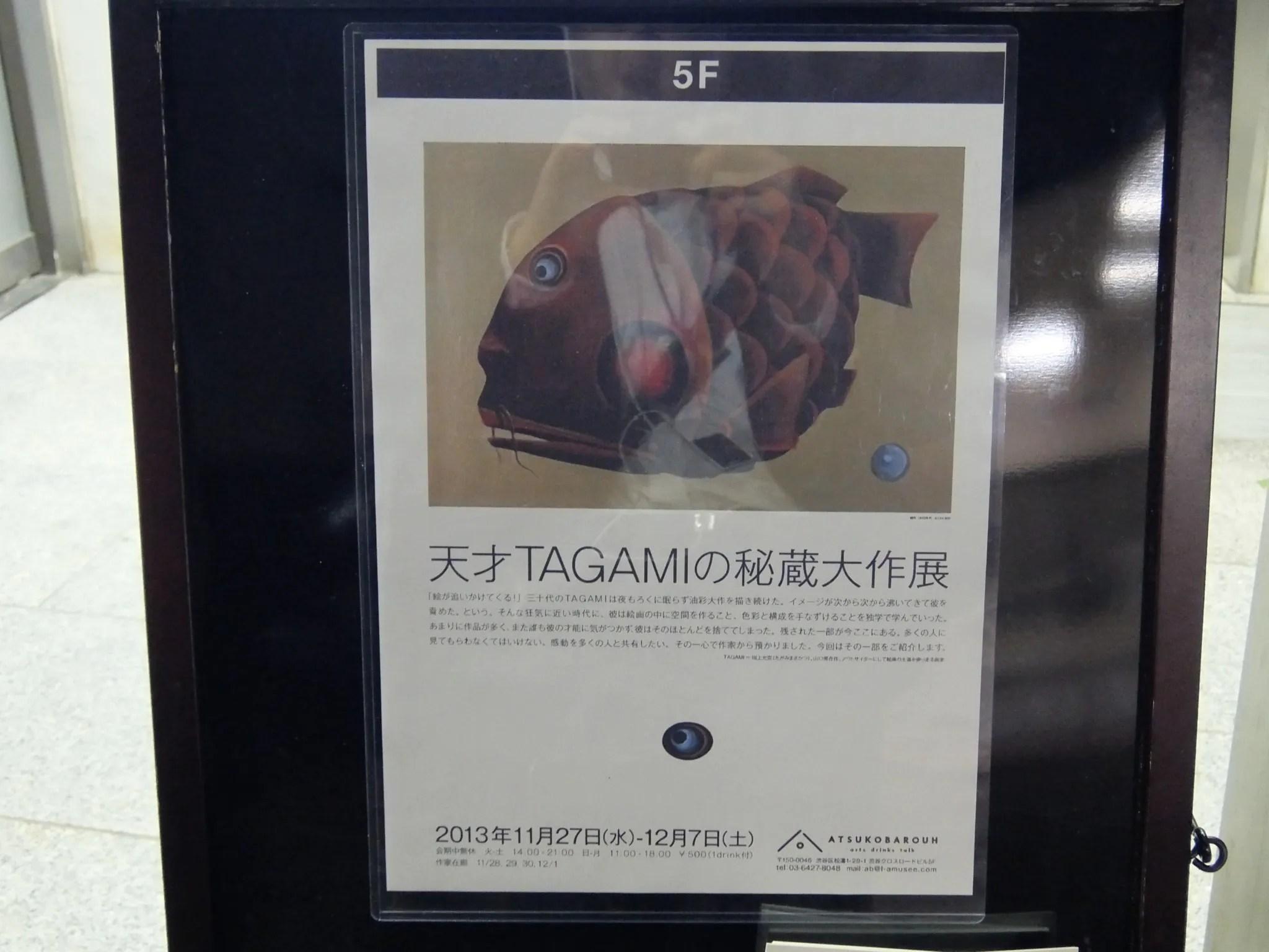 『天才TAGAMIの秘蔵大作展』