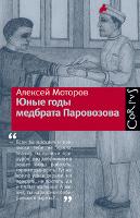 Алексей Моторов: Юные годы медбрата Паровозова
