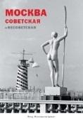 Е. Аникин: Москва Советская и Несоветская