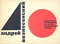 Андрей Вознесенский: 40 лирических отступлений из поэмы Треугольная груша