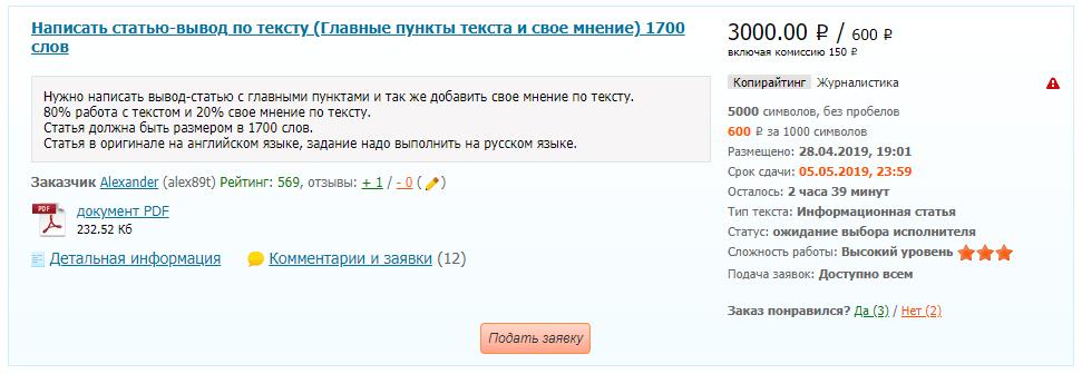 Zamówienie na napisanie tekstu ETXT Copywriting Exchange