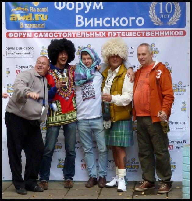 Форуму Винского 12 лет