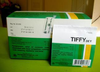 таблетки от простуды в Тайланде