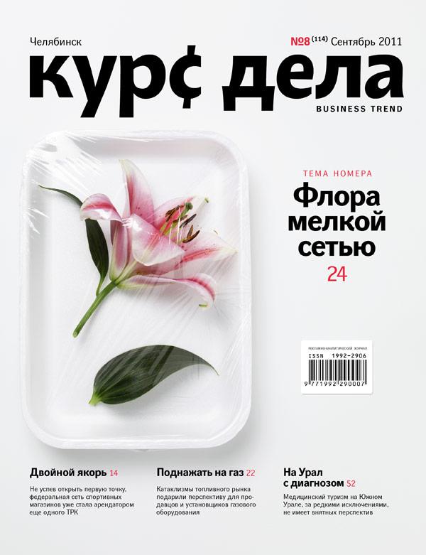 Обложка журнала «Курс дела», сентябрь 2011