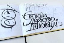 Каллиграфия и леттеринг сестер Виктории и Виталины Лопухиных из Киева