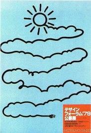 Начинаем неделю японского графдизайна!