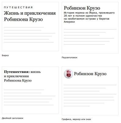Артём Горбунов рассказывает о вёрстке заголовков