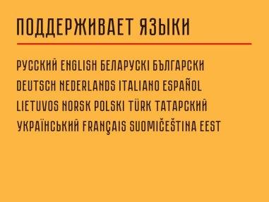 Бесплатный шрифт «Победа»