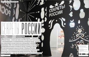 Вышел в свет свежий «Проектор» № 2(27) 2014