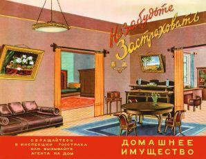 Сайт «Росгосстрах-музей»