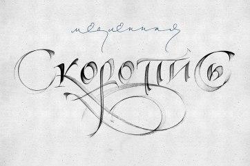 Каллиграфия Елены Алексеевой из Нижнего Новгорода