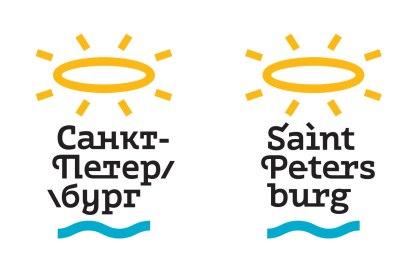 Туристический логотип и шрифт Санкт-Петербурга